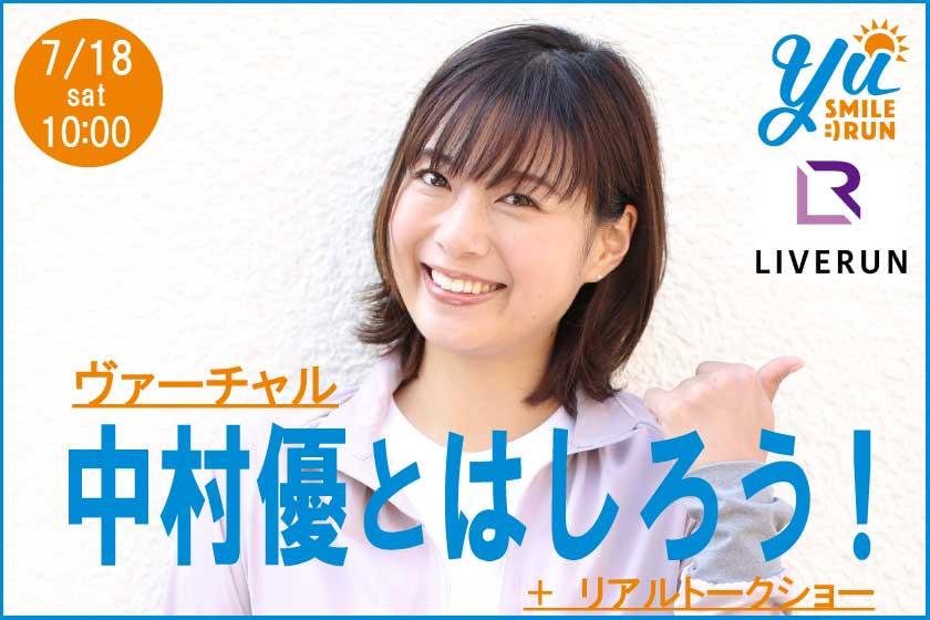 [RUN・東京]ヴァーチャル中村優とはしろう!~リアルライブラン~ 20.07.18 sat.