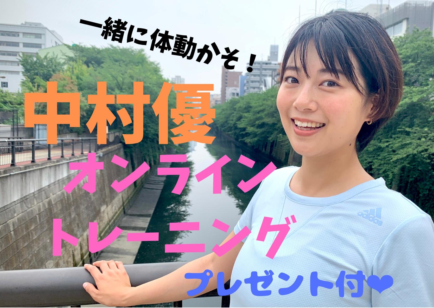 [ONLINE]中村優とおうちトレーニング 21.01.31 sun.