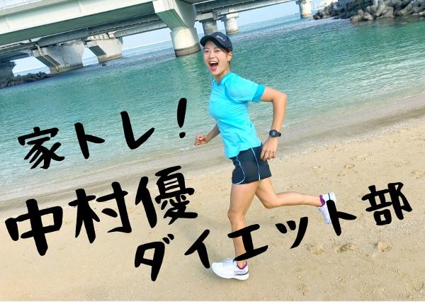 [ONLINE]家トレ!中村優 ダイエット部 21.Mar.