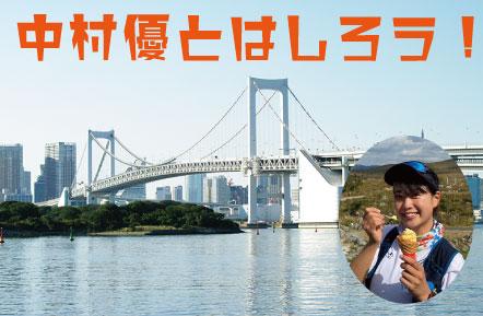 [RUN・東京]中村優とはしろう!レインボーブリッジラン 21.05.16 sun.