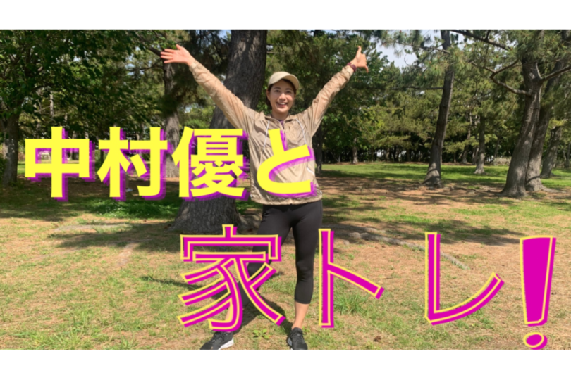 [ONLINE]中村優と家トレ!21.May