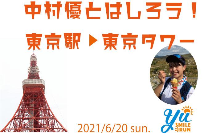 [ランニング・東京]中村優とはしろう!東京タワーラン 2021年6月20日(日)