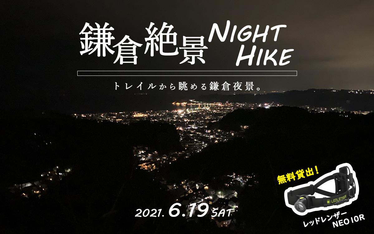 [ハイキング・神奈川]鎌倉 絶景ナイトハイキング 2021年6月19日(土)