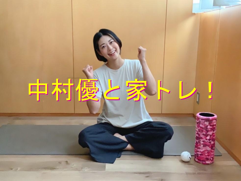 [オンライン]中村優と家トレ!6月開催