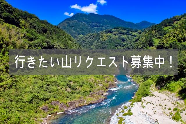 [リクエスト登山]行きたい山 リクエスト募集中 21.07.31 sat.