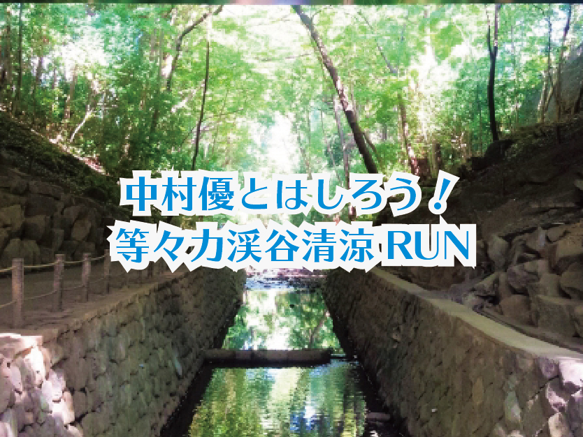 [RUN・東京]中村優とはしろう!等々力渓谷清涼ラン 2021年7月18日(日)