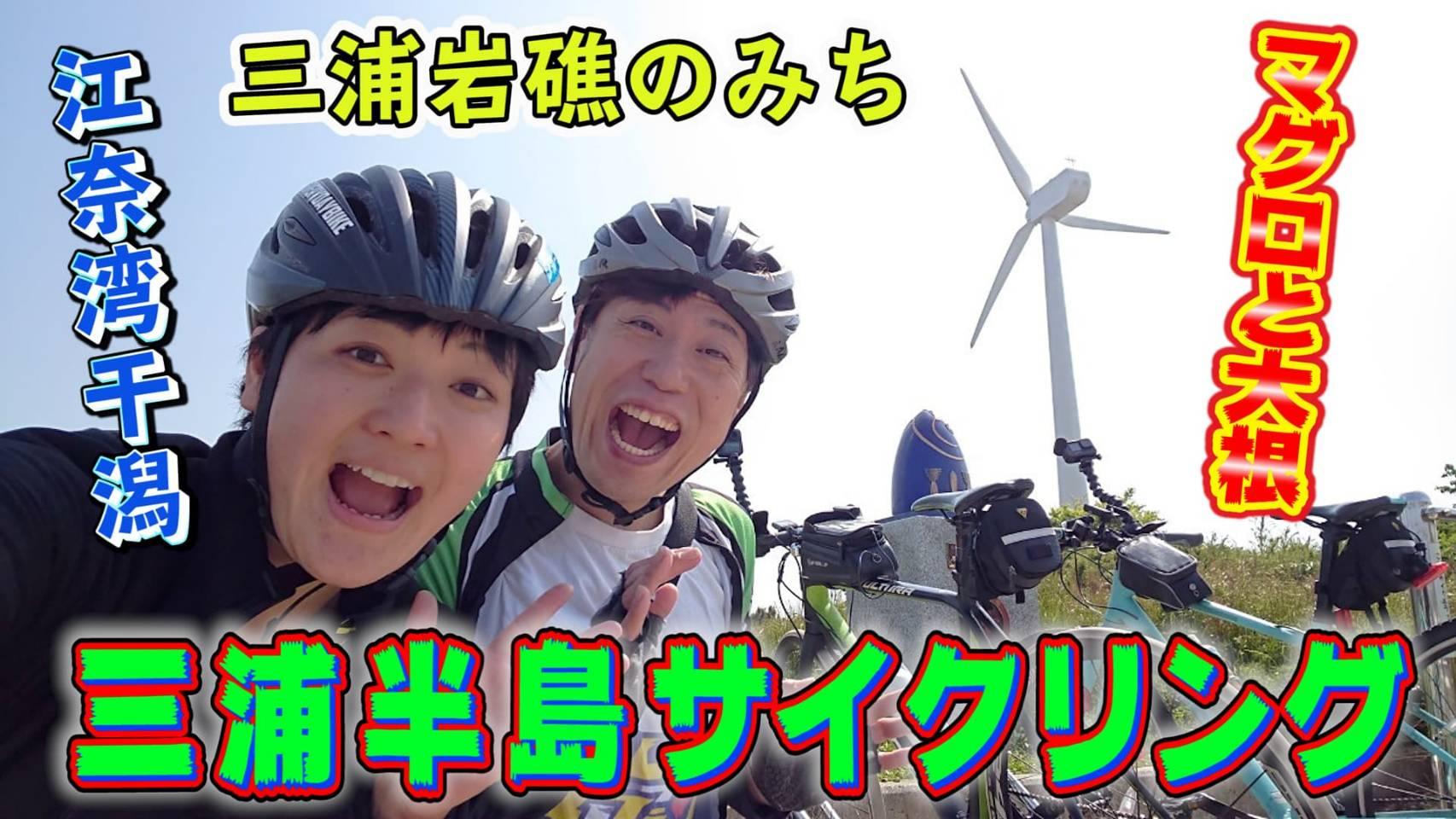 [サイクリング・神奈川]ステレオタイフーンと行く 三浦半島満喫サイクリング 2021年9月4日(土)