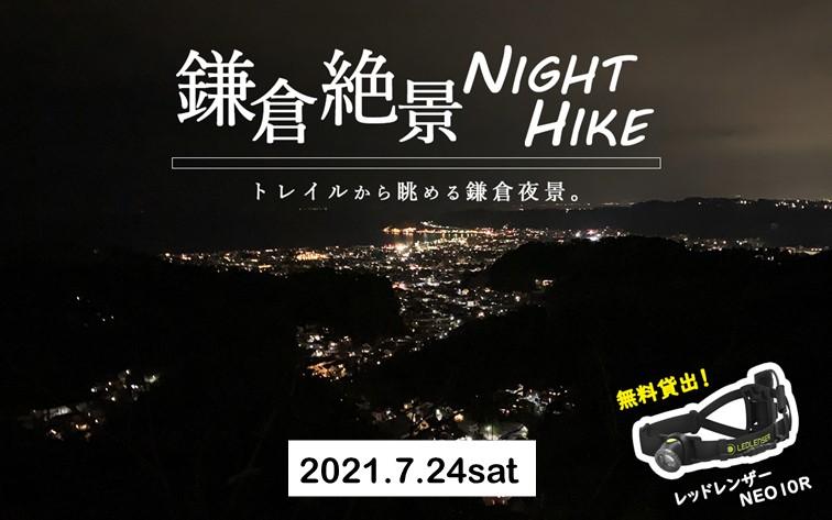 [ハイキング・神奈川]鎌倉 絶景ナイトハイキング 2021年7月24日(土)