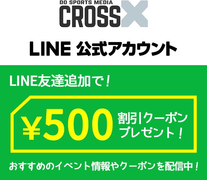 CROSS× LINE公式アカウント