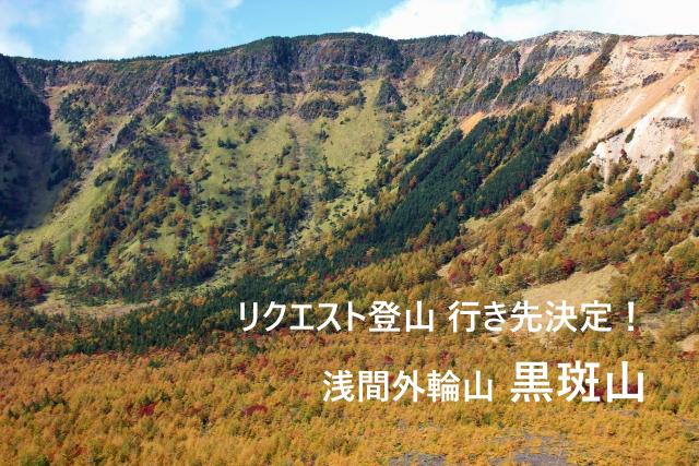 [リクエスト登山]浅間外輪山 黒斑山 2021年11月6日(土)