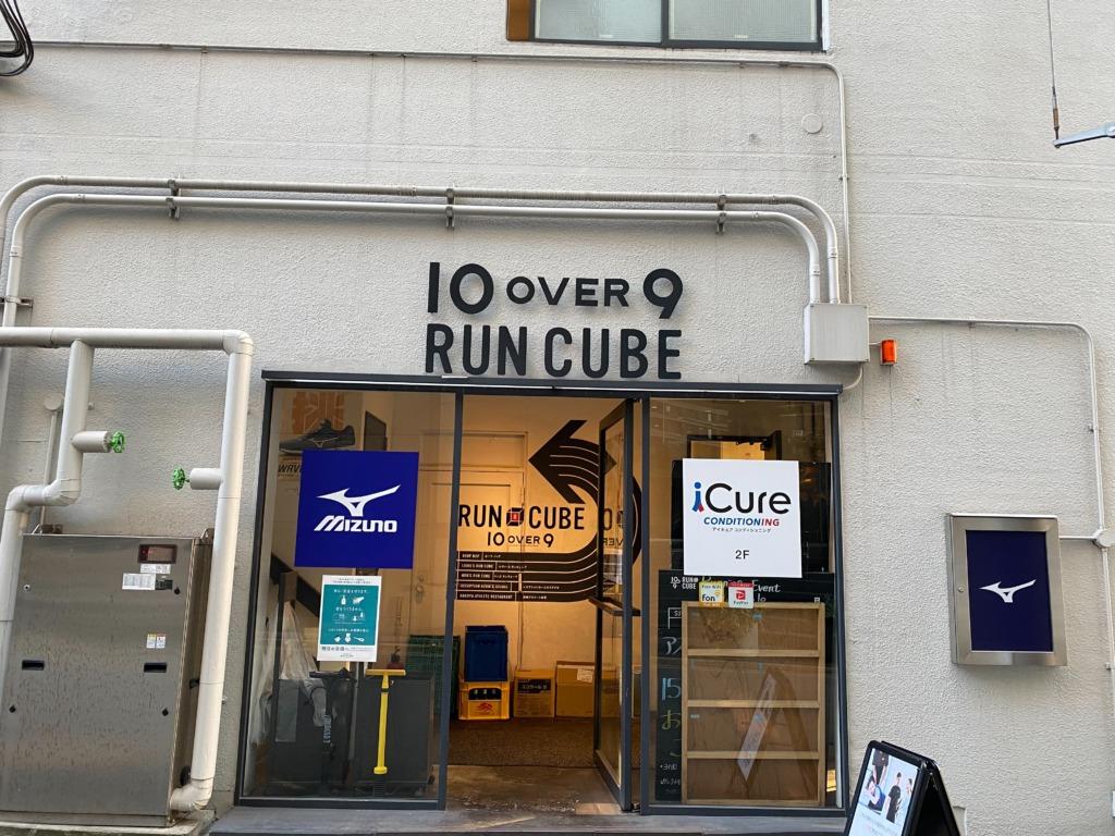 [トレーニング・東京]Runcube Diet Club 2021年10月19日(火)